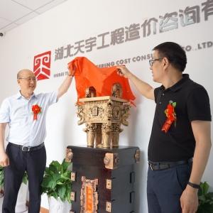 热烈庆祝湖北新利棋牌app官网下载安装随州分公司揭牌开业!