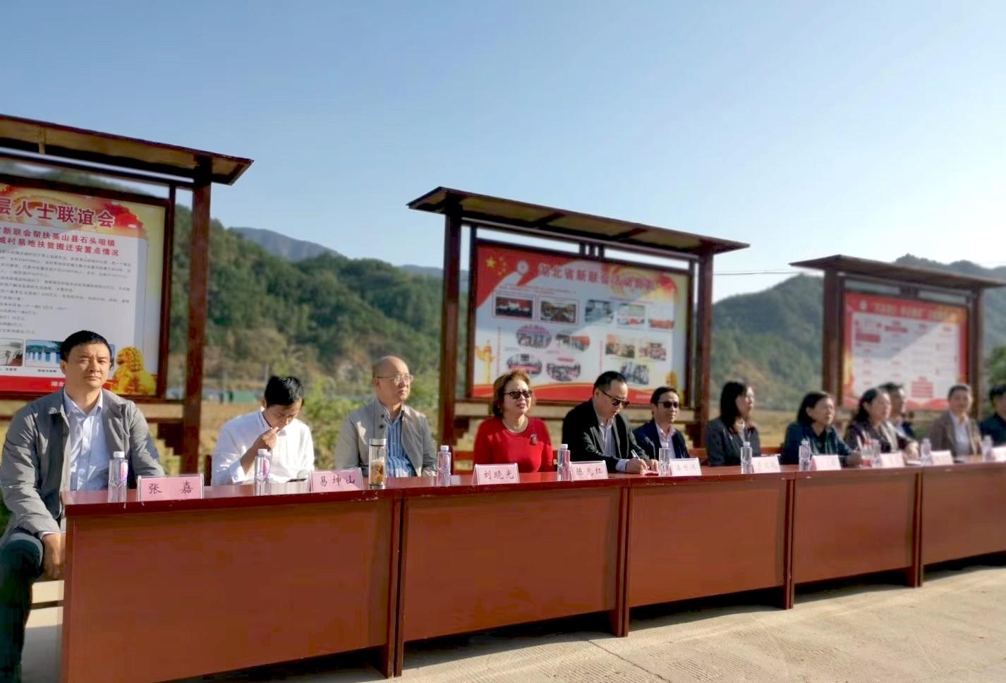 刘晓光董事长参加省新联会英山扶贫捐赠活动
