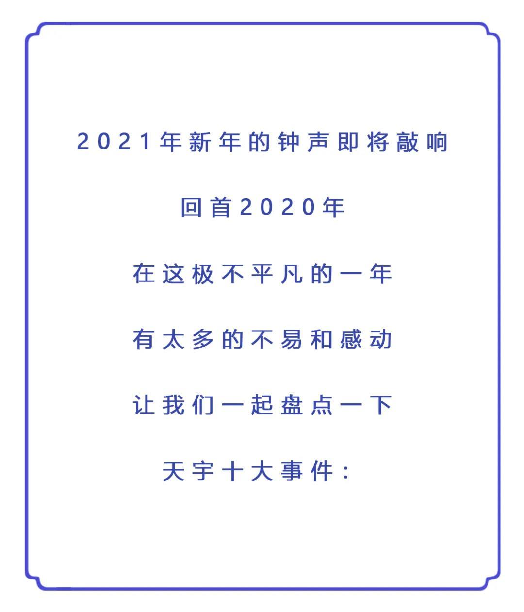 2020年天宇万博体育苹果下载地址工程咨询十大事件