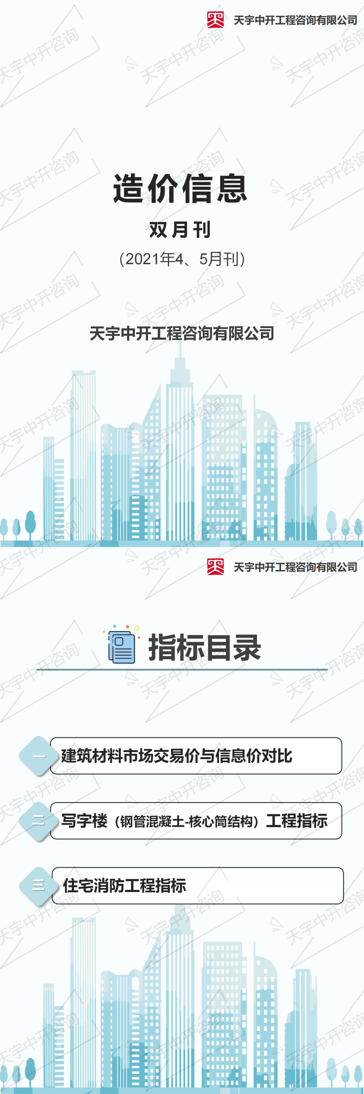 天宇万博体育苹果下载地址咨询造价信息双月刊2021年4、5月刊