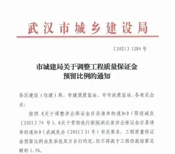武汉市城建局万博体育max手机注册调整工程质量保证金预留比例的通知:不得高于1.5%。 ... ...